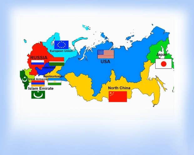 Распад России неминуем. К 2020-му году США полны решимости добиться своего
