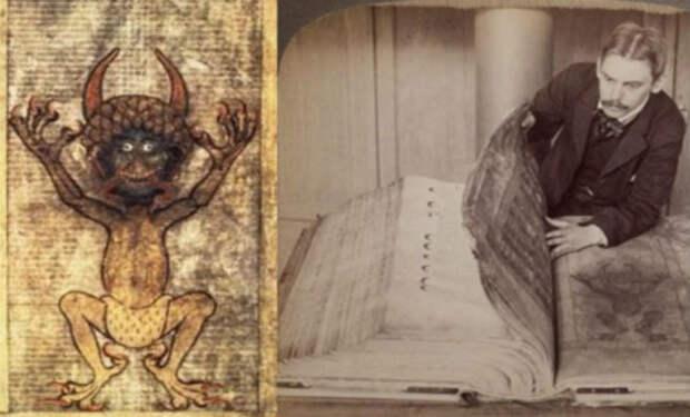Книга Дьявола: древняя рукопись, автор которой неизвестен