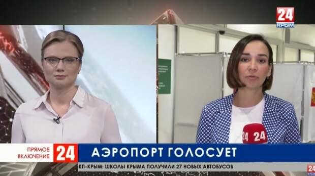 Как идет голосование в международном аэропорту «Симферополь»