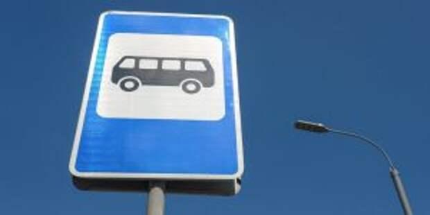 Остановка автобусов / Фото: mos.ru