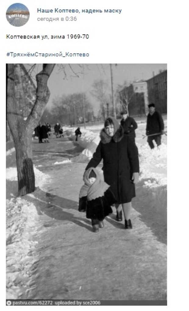 Ретро-фото: лучшая одежда для морозов на жителях Коптевской