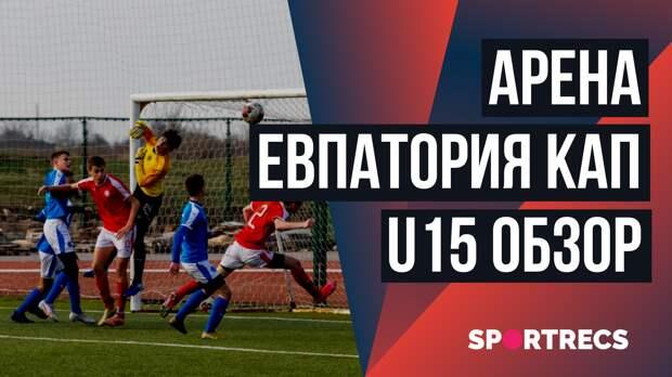 Арена Евпатория Кап U15. Обзор