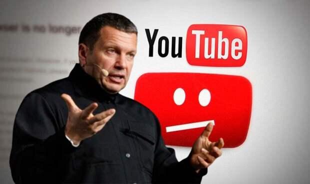Соловьев раскритиковал Google за налоги для YouTube-блогеров – ОСН