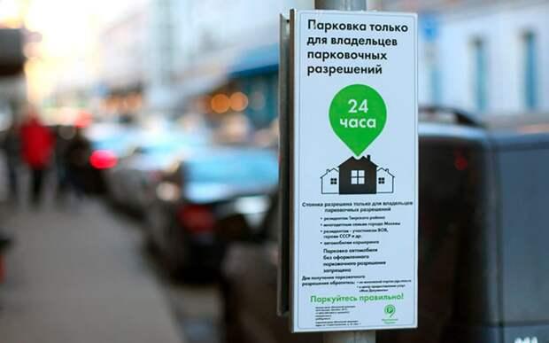 В трех районах ЮВАО введены дополнительные платные парковки
