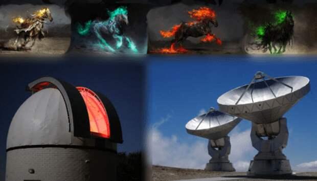 Астрономы узрели Четвертого Всадника Апокалипсиса