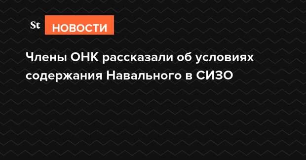 Члены ОНК рассказали об условиях содержания Навального в СИЗО