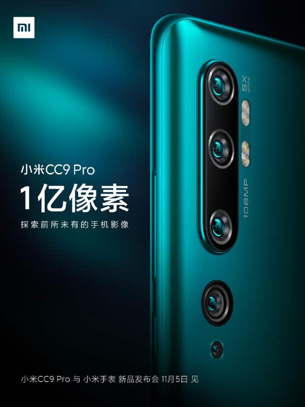 Большая статья обо всем, что известно про Xiaomi CC9 Pro