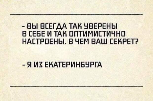 Екатеринбург - это кусок Америки в России