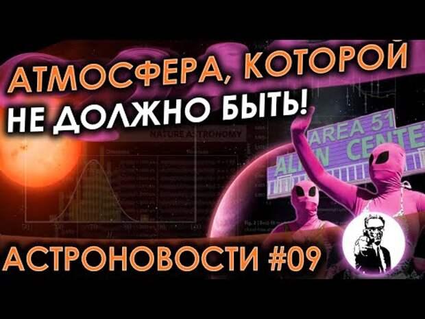 Невозможная атмосфера и межзвёздная комета - Астроновости#09