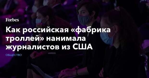 Как российская «фабрика троллей» нанимала журналистов из США