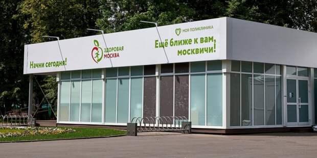 Павильон «Здоровая Москва» на улице Свободы прекратил свою работу до следующего года