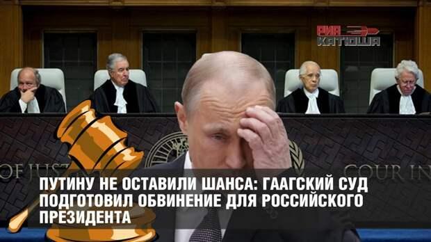 Путину не оставили шанса: Гаагский суд подготовил обвинение для российского президента
