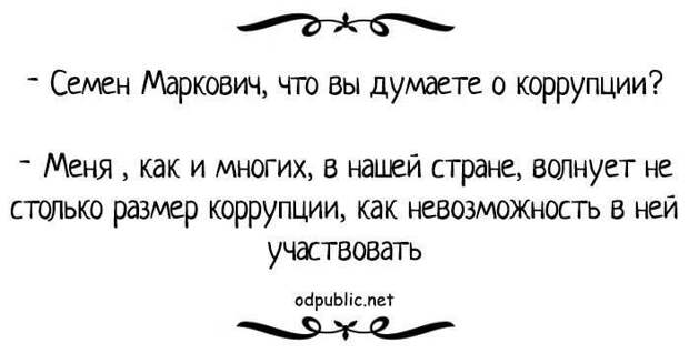 На изображении может находиться: текст «семен маркович, что вы думаете 0 коррупции? - меня как и многих, в нашей стране, волнует не столько размер коррупции, как невозможность в ней участвовать odpublic.net»