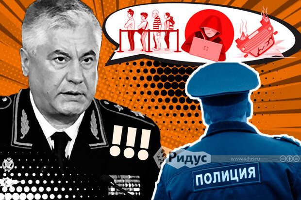 Что потребовал министр Колокольцев у новых начальников полиции в регионах