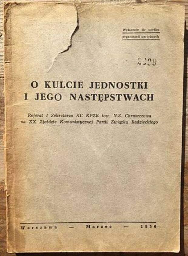 Ложь транзитом. К 65-летию «несекретного» доклада Хрущёва
