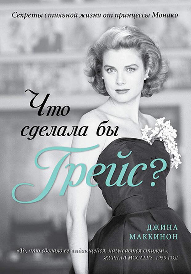Королевская жизнь: 5 увлекательных биографий принцесс