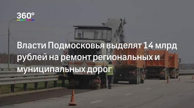 Власти Подмосковья выделят 14 млрд рублей на ремонт региональных и муниципальных дорог
