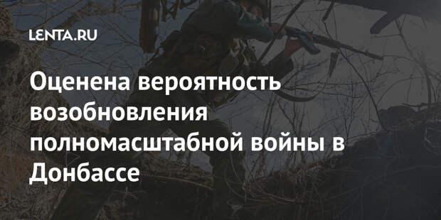 Оценена вероятность возобновления полномасштабной войны в Донбассе