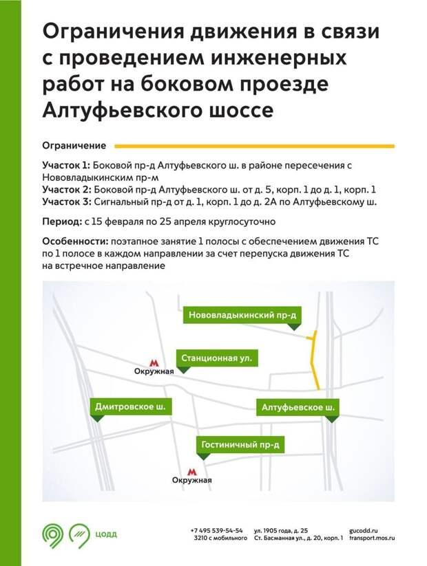 Схема движения транспорта временно изменится на нескольких улицах в ЗАО, ЮВАО, СВАО и ВАО