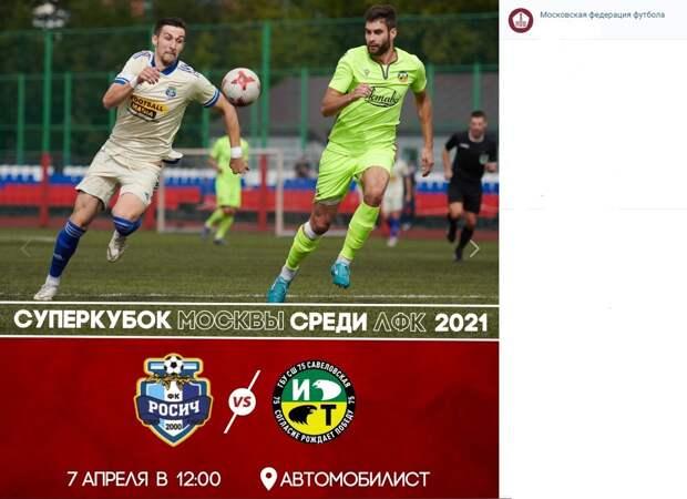 На стадионе «Автомобилист» откроется сезон игр за Суперкубок Москвы 2021
