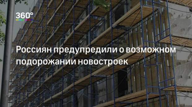 Россиян предупредили о возможном подорожании новостроек