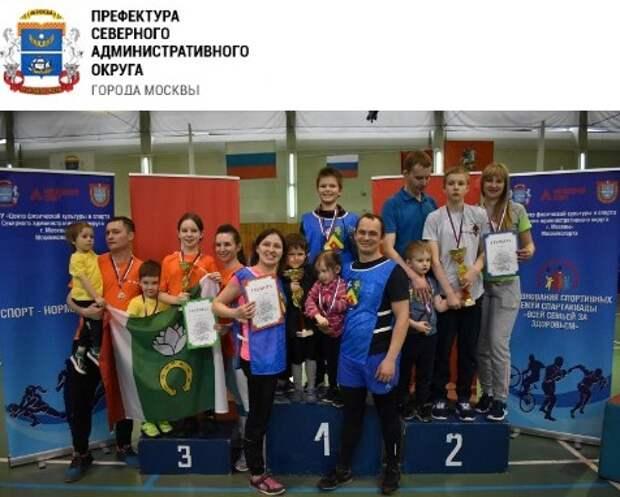 Две семьи из Молжаниновского заняли призовые места в окружных соревнованиях