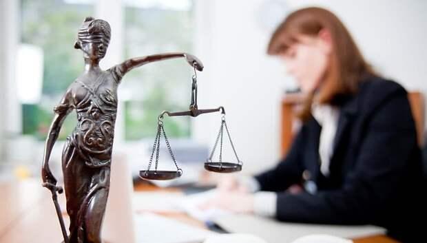 Жители Подольска в четверг смогут бесплатно проконсультироваться с юристами