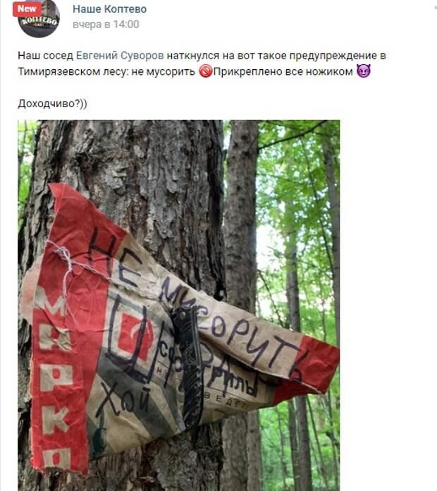 «Не мусорить» — предупреждение для посетителей Тимирязевского леса