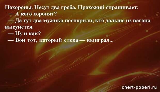 Самые смешные анекдоты ежедневная подборка chert-poberi-anekdoty-chert-poberi-anekdoty-34330504012021-13 картинка chert-poberi-anekdoty-34330504012021-13