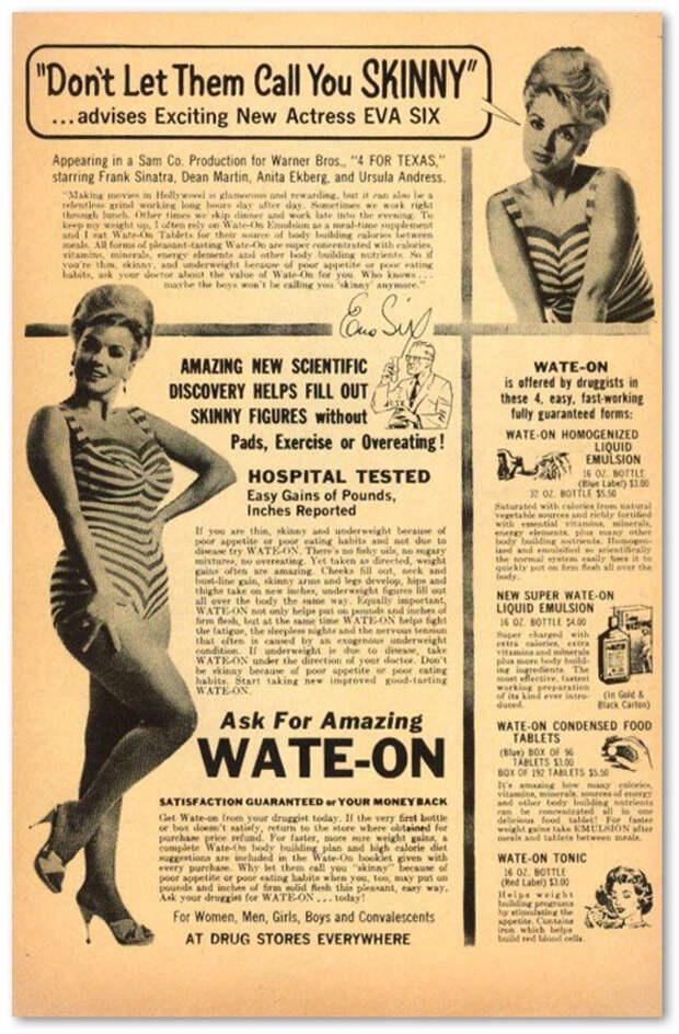 Сексуальные толстушки в моде - Винтажная реклама средств для набора веса