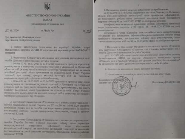 Стала известна настоящая причина закрытия границы между Украиной и Донбассом