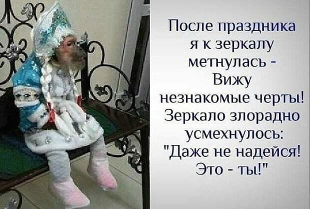 """Возможно, это изображение (один или несколько человек и текст «ပာ после праздника я κ зеркалу метнулась- вижу незнакомые черты! зеркало злорадно усмехнулось: """"даже не надейся! это ты!""""»)"""