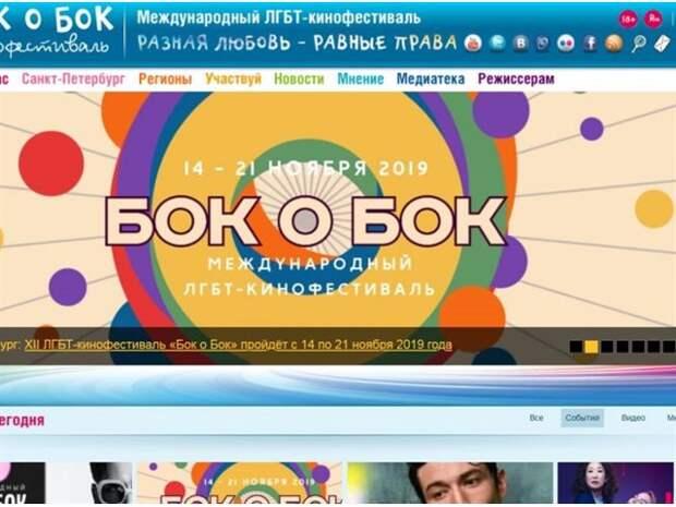 Парад ЛГБД в Питере - тавро на побеждённом народе? Куда ведут Россию
