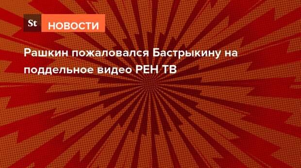 Рашкин пожаловался Бастрыкину на поддельное видео РЕН ТВ