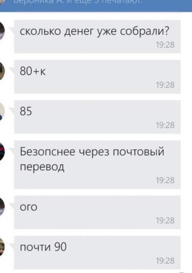 В Сети фанаты «керченского стрелка» собирают деньги на его похороны