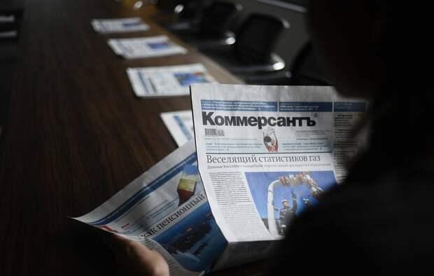 «Коммерсант» замешан уже в двух скандалах: это продажное СМИ уже ни в чем себе не отказывает