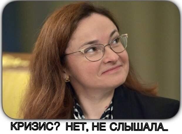 Набиуллина заявила, что экономика России в упадке. Кто в этом виноват?