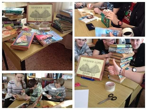 Волонтерская акция «Second life book»