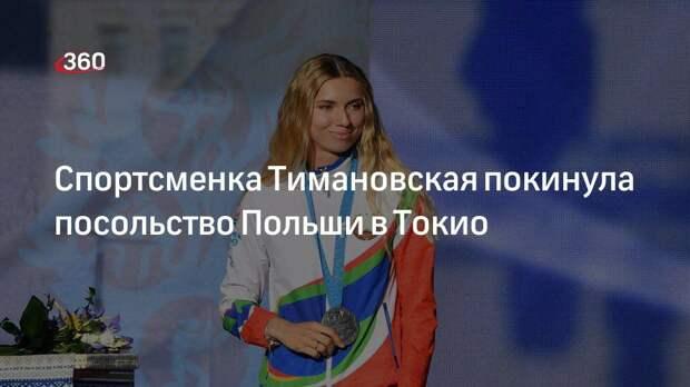 Спортсменка Тимановская покинула посольство Польши в Токио