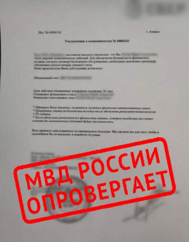 Мошенники рассылают красноярцам письма от имени МВД