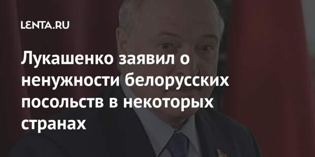 Лукашенко заявил о ненужности белорусских посольств в некоторых странах