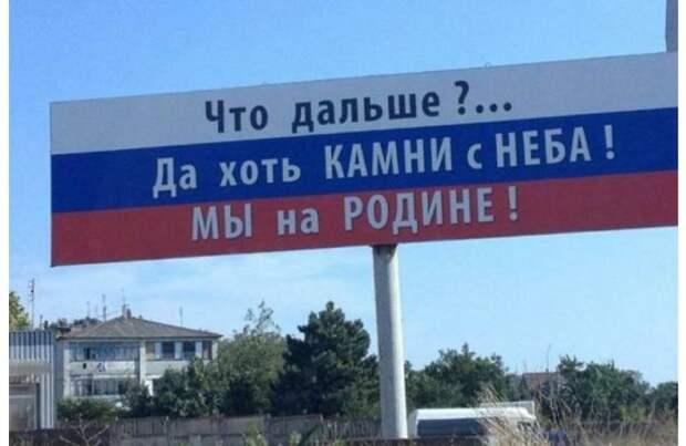 Плакат в Крыму. картинка из открытых источников.