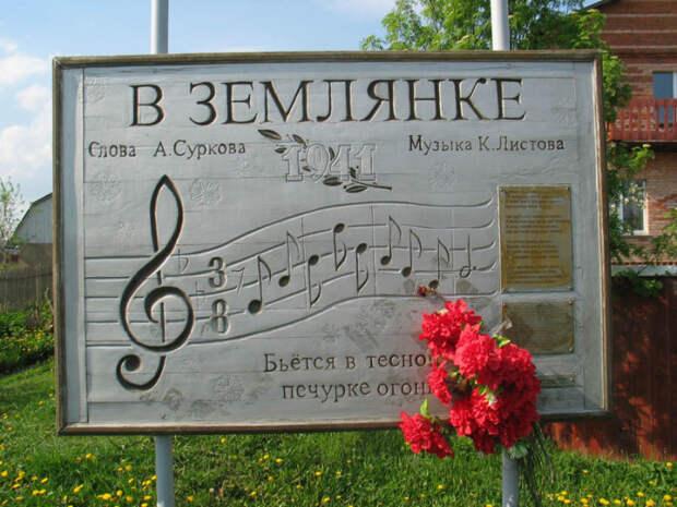 Памятный знак в Истринском районе.