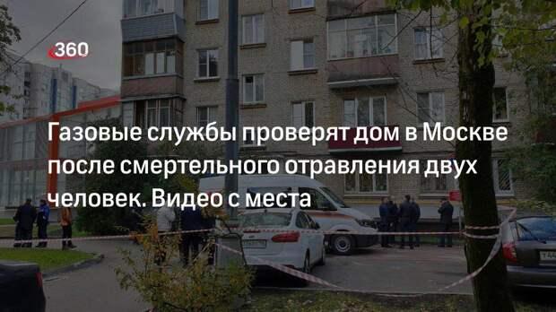 Газовые службы проверят дом в Москве после смертельного отравления двух человек. Видео с места