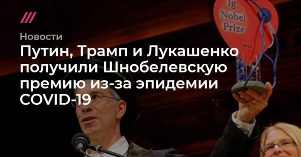 Путин, Трамп и Лукашенко получили Шнобелевскую премию из-за эпидемии COVID-19
