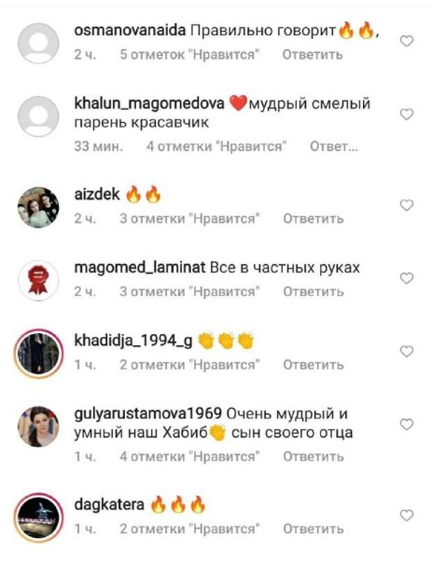 Нурмагомедов заявил, что Дагестан «кормит» Россию: реакция Сети (ФОТО)