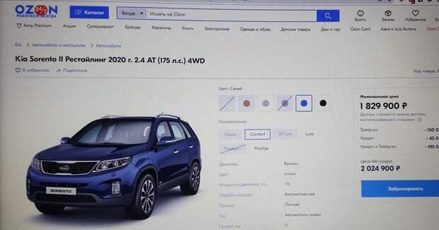 «Автомир» запустил продажи автомобилей на Ozon