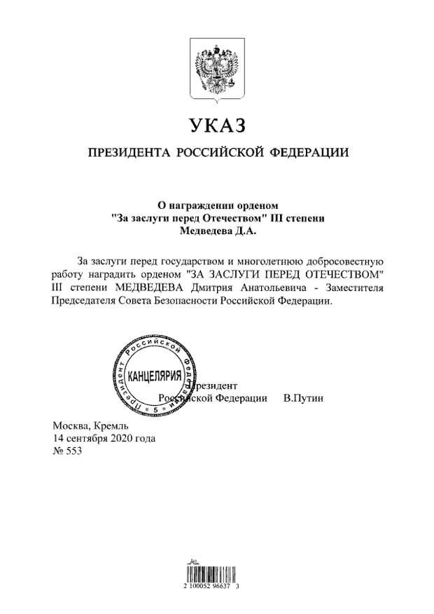 Будни Президента или новая игрушка Дмитрия Анатольевича