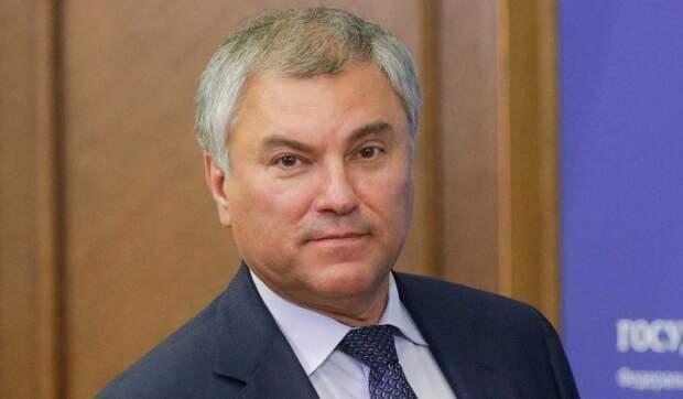 Володин проведет шестой Парламентский форум БРИКС