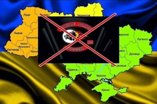 Украинцы будут бороться против «Ночных волков» - Фото 1